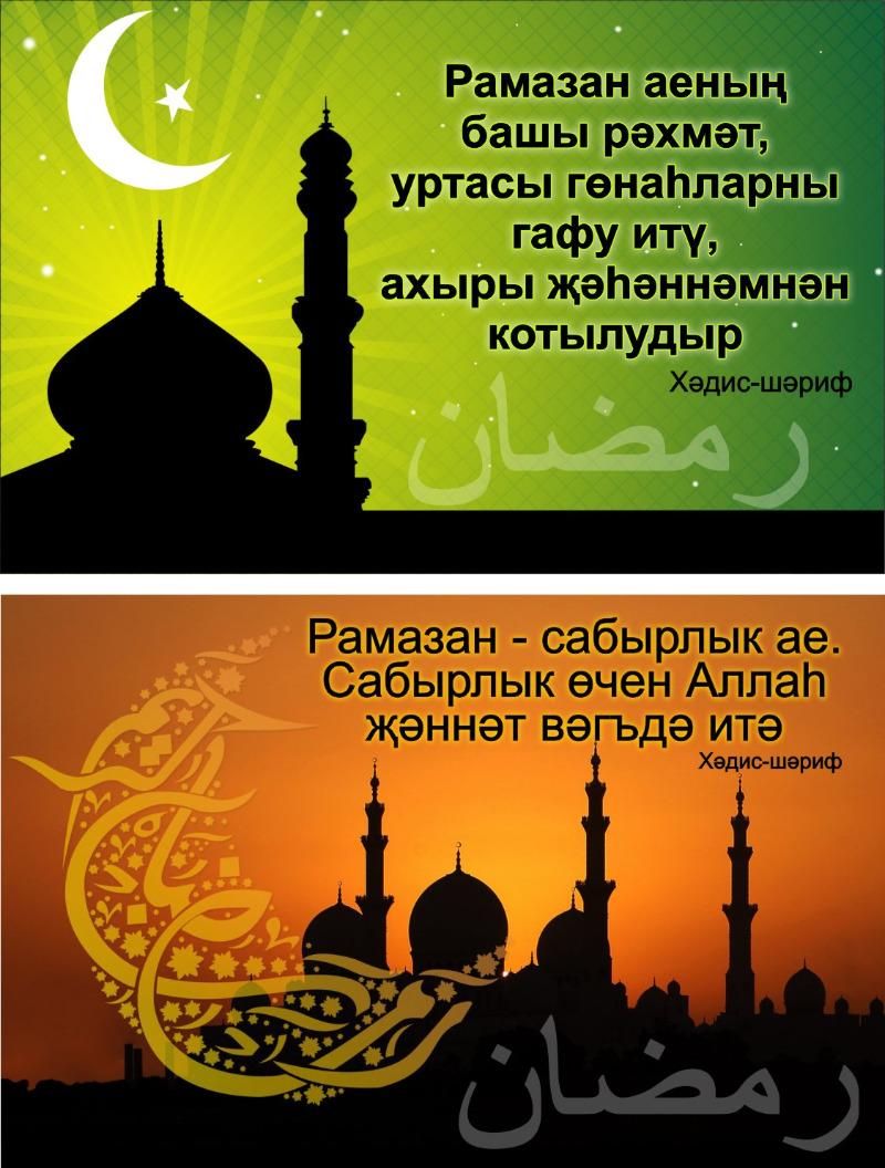 Открытки с началом поста у мусульман