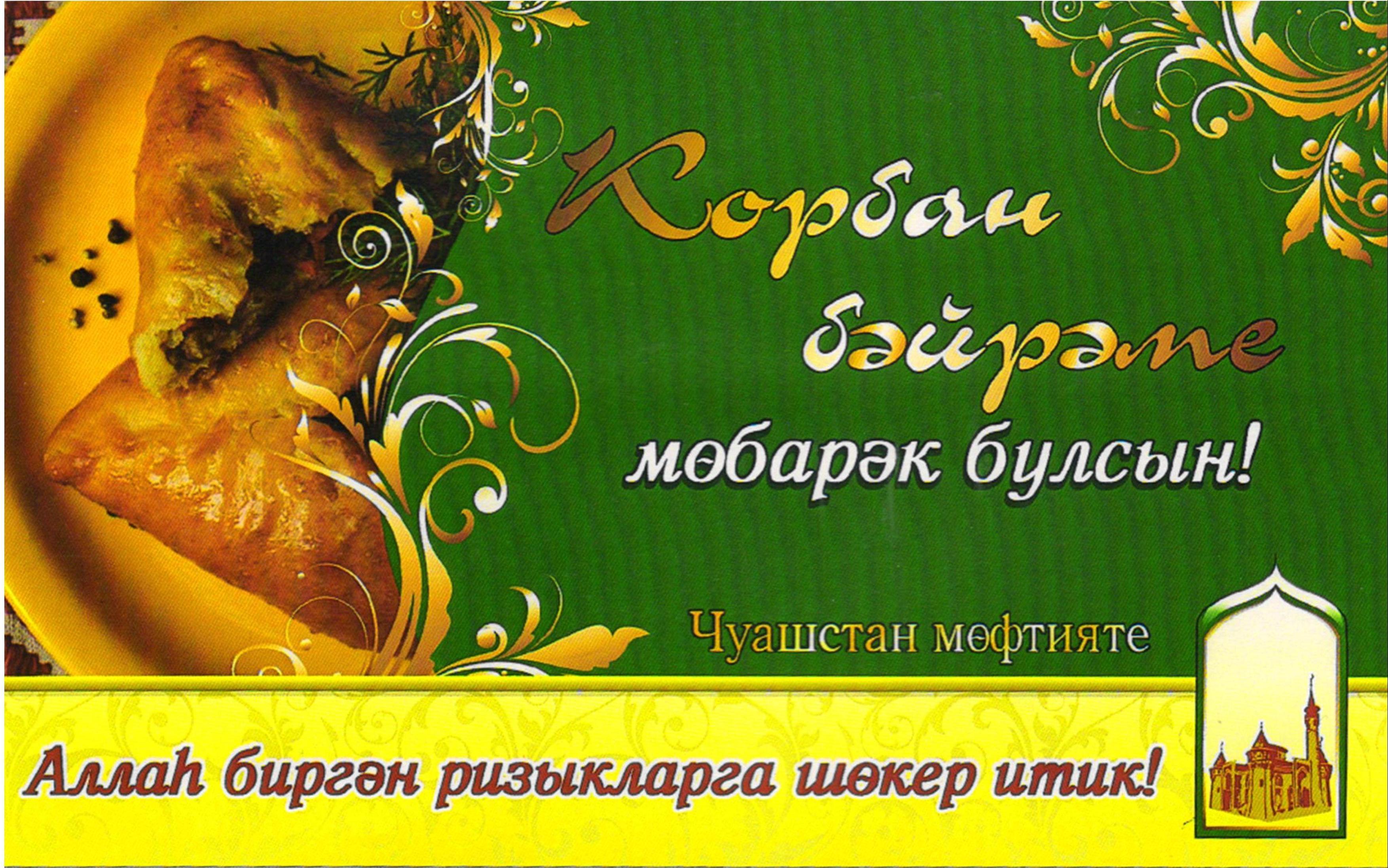 Картинки поздравления курбан байрам на татарском языке